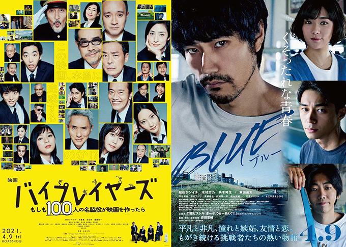 (左)『バイプレイヤーズ~もしも100人の名脇役が映画を作ったら~』/(右)『BLUE/ブルー』