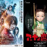 (左)『るろうに剣心 最終章 The Final』/(右)『アーヤと魔女』