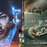 (左)『ホムンクルス』/(右)『レイズド・バイ・ウルブス/神なき惑星』