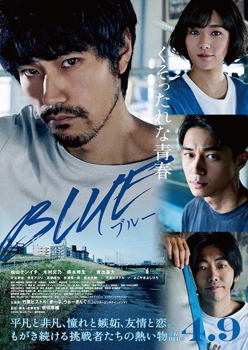 『BLUE/ブルー』