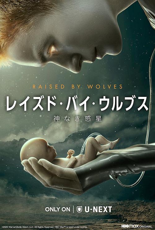 『レイズド・バイ・ウルブス/神なき惑星』