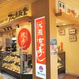 鳥取駅のアベ鳥取堂売店