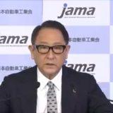 日本自動車工業会・豊田章男会長(トヨタ自動車社長)の記者会見(オンライン画面から)
