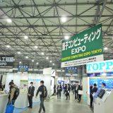 4月7日~9日には東京ビッグサイトで業界向け商談展示会「量子コンピューティングEXPO」が開かれた(主催:リード エグジビション ジャパン)