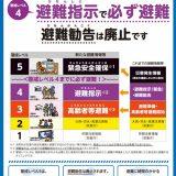 避難勧告の廃止を広報する内閣府のポスター