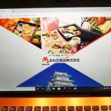 まねき食品ウェブサイト