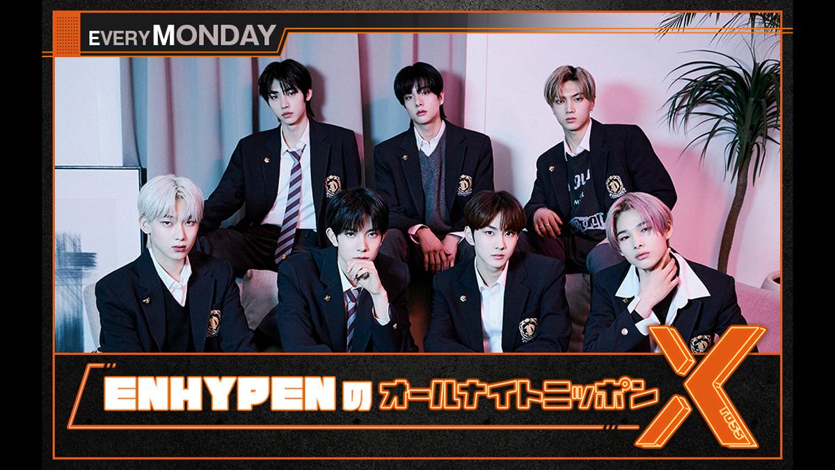 K-POP第4世代ホットアイコン・ENHYPENの冠ラジオ、韓国・アメリカでの配信がスタート!