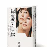 『岸惠子自伝— 卵を割らなければ、オムレツは食べられない』(岩波書店)