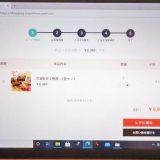 三好野本店ウェブサイト