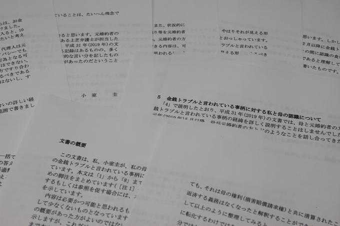 秋篠宮家の長女眞子さまとの婚約が内定している小室圭さんが、代理人弁護士を通じて公表した母親と元婚約者との金銭問題を説明した文書=2021年4月23日、東京都中央区 写真提供:時事通信社