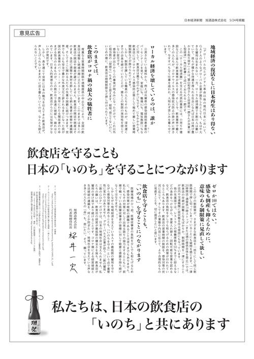 旭酒造株式会社が2021年5月24日(月)に日本経済新聞(全国版)朝刊に掲載した意見広告 ~旭酒造の同日のプレスリリースより