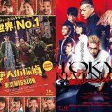 (左)『唐人街探偵 東京MISSION』/(右)『東京リベンジャーズ』