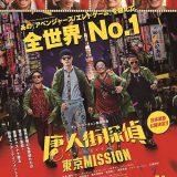 『唐人街探偵 東京MISSION』