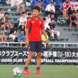 J1FC東京のユースに所属する久保建英=2016年8月、東京都内 写真提供:共同通信社