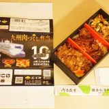 九州肉づくし弁当