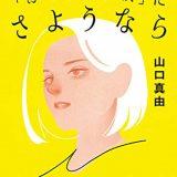 山口真由『「ふつうの家族」にさようなら』(KADOKAWA)