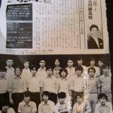 辛坊さんと川越高校の同級生であり 『全裸監督』原作者の本橋信宏氏から、高校当時の写真をご提供頂きました(週刊現代グラビアより)