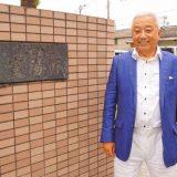 株式会社富陽軒・石井大介代表取締役