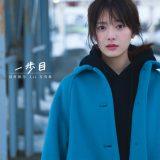 『一歩目』楽天ブックス版カバー  撮影/Takeo Dec.
