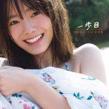 『一歩目』Loppi・HMV版カバー  撮影/Takeo Dec.