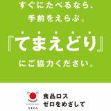 「てまえどり」啓発ポスター