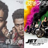 (左)『孤狼の血 LEVEL2』/(右)『 ワイルド・スピード/ジェットブレイク』