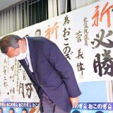 【横浜市長選】敗戦の弁を述べ、頭を下げる小此木八郎氏=2021年8月22日午後、横浜市中区 写真提供:産経新聞社