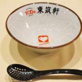 東筑軒100周年記念丼