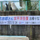 大阪・淡輪ヨットハーバー