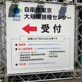 自衛隊東京大規模接種センター 撮影日:2021年7月24日