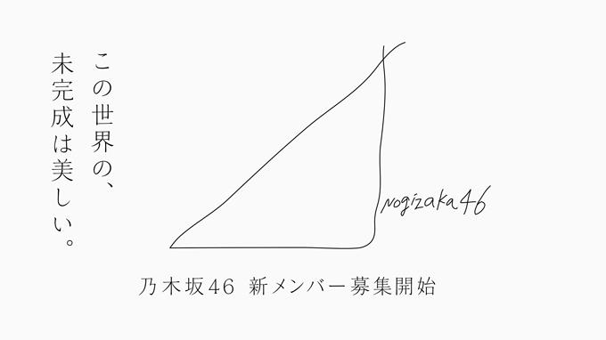 乃木坂46 新メンバーオーディション
