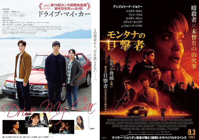 (左)『ドライブ・マイ・カー』/(右)『モンタナの目撃者』