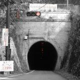京都の心霊スポット 清滝トンネル