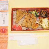 櫻小路「豚のしょうゆ糀焼き弁当」