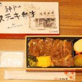 神戸のステーキ弁当
