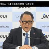 オンラインで開かれた日本自動車工業会の記者会見(9月9日)