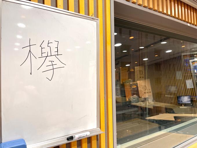 """""""欅""""という言葉"""