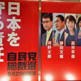 自民党玄関に掲げられた候補者の写真 勝敗は29日に決まる