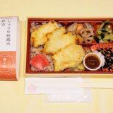 櫻小路「しょうゆ糀鶏天弁当」