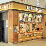 静岡駅「東海軒」売店