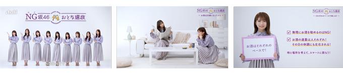 乃木坂46 おとな選抜 お家飲みを楽しもう!キャンペーン
