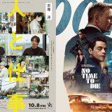 (左)『人と仕事』/(右)『007/ノー・タイム・トゥ・ダイ』