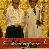 コント日本一を決める「キングオブコント2008」で初代王者に輝いた、お笑いコンビ、バッファロー吾郎。木村明浩(左)と、竹若元博 撮影日:2008年10月05日 撮影場所:東京都港区・TBS 写真提供:産経新聞社
