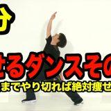 内村文化祭'20配信-1分ダンス